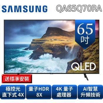 回函贈★SAMSUNG三星65吋QLED聯網4K電視QA65Q70RAWXZW/QA65Q70R
