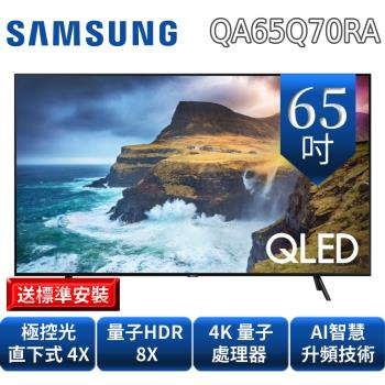 SAMSUNG三星65吋QLED聯網4K電視QA65Q70RAWXZW