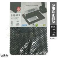UdiLife 多用途止滑墊/19.5x22.5cm(2包組) 防滑墊 PER環保材質 可裁剪 MIT RA0022A