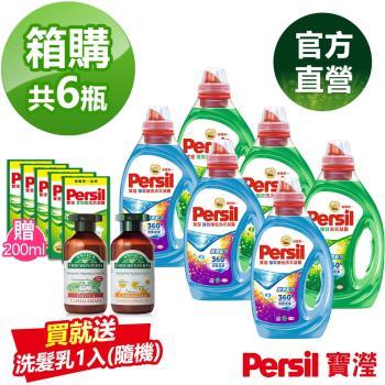 Persil 寶瀅強效/護色洗衣凝露1Lx6瓶 加贈全效洗衣凝露試用包200ml+ANTICA草本洗髮精