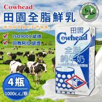 紐西蘭Cowhead田園 100%無添加UHT全脂保久乳(1000c.c./瓶)x4瓶