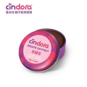 【Cindora馨朵拉】紫馨膏(家庭號) 20g