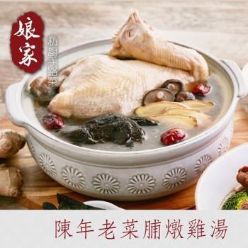 現+預-[娘家LF]私廚手路菜-金玉滿堂陳年老菜脯燉雞湯