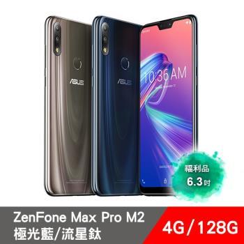 【拆封福利品】ASUS ZenFone Max Pro M2 ZB631KL (4G/128G)  6.3吋智慧手機-流星鈦