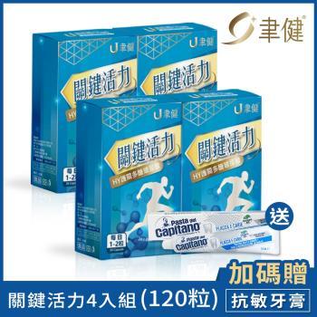 【聿健】 關鍵活力膠囊4入組(30粒/盒)+贈德康美抗敏牙膏
