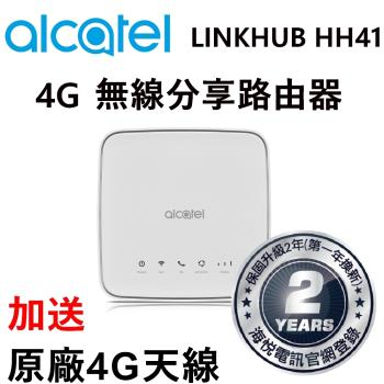 【Alcatel 】4G LTE 行動無線 WiFi分享 路由器-LINKHUB HH41(加送原廠4G外部天線)