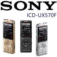SONY ICD-UX570F 全新世代 自動語音 清晰解析 高音質 隨插即用 錄音筆 3色 台灣新力索尼保固一年