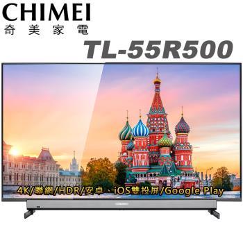 CHIMEI奇美 55吋 4K HDR智慧連網液晶顯示器+視訊盒(TL-55R500)