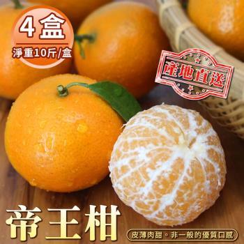 預購 產地直送 台灣苗栗爆汁帝王柑(10斤/盒)x4盒