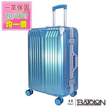 (福利品 20/25/29吋 均一價)  幸福旅程/星月傳說TSA鎖PC鋁框箱/行李箱 (2款6色)