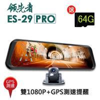 領先者 ES-29 PRO 前後雙1080P+GPS測速提醒 全螢幕觸控後視鏡行車紀錄器(加送32G卡)