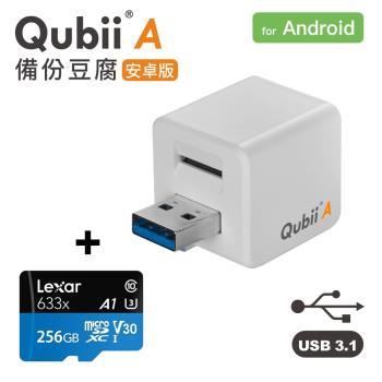 Qubii A 備份豆腐安卓版 + Lexar記憶卡 256GB