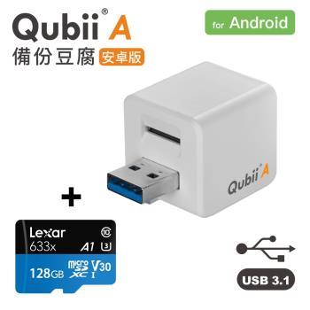 Qubii A 備份豆腐安卓版 + Lexar記憶卡 128GB