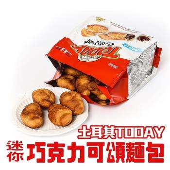 土耳其Today迷你巧克力可頌麵包 (185g*8入)