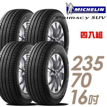 Michelin 米其林 PRIMACY SUV 舒適穩定輪胎_四入組_235/70/16(SUVMI)