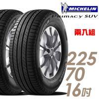 Michelin 米其林 PRIMACY SUV 舒適穩定輪胎_二入組_225/70/16(SUVMI)
