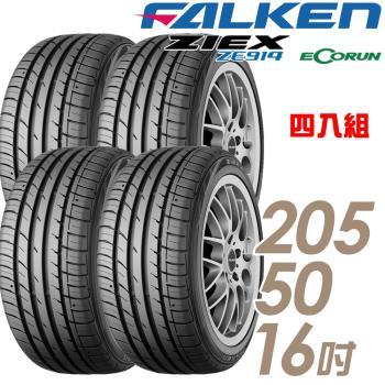 FALKEN 飛隼 ZIEX ZE914 ECORUN 低油耗環保輪胎_四入組_205/50/16(ZE914)