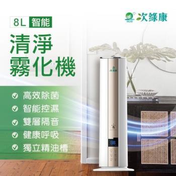 【次綠康】8L智能控濕清淨霧化機(HWA8L)