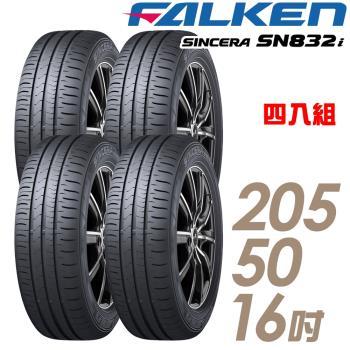 FALKEN 飛隼 SINCERA SN832i 環保節能輪胎_二入組_205/50/16(SN832i)