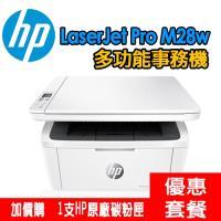 《活動登入可享三年保固》HP LaserJet Pro M28w 黑白雷射多功能事務機+HP原廠碳粉匣(CF248A)