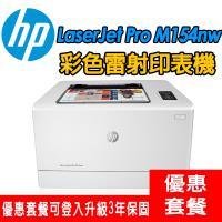 《活動登入可享三年保固》HP LaserJet Pro M154nw彩色雷射印表機+一組HP原廠碳粉匣(CF510A)