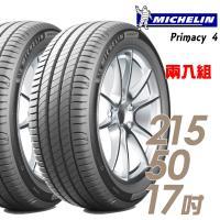 Michelin 米其林 PRIMACY 4 高性能輪胎_二入組_215/50/17(PRI4)