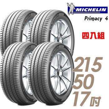 Michelin 米其林 PRIMACY 4 高性能輪胎_四入組_215/50/17(PRI4)