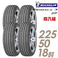 Michelin 米其林 PRIMACY 3 ZP 失壓續跑輪胎_四入組_225/50/18(PRIMACY 3 ZP)