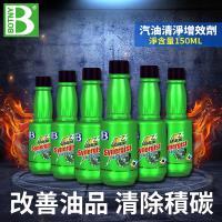 (BOTNY汽車美容) 汽油強效添加劑150ML 1入 (積碳 機油 汽油精 引擎 油路 黑煙 省油 動力)