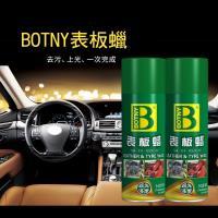 (BOTNY汽車美容) 儀表板保護蠟450ML (汽車美容 洗車場 清潔 打蠟 保養 儀表板 內裝 內飾 皮革)