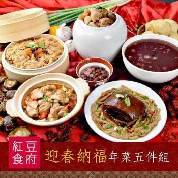 現+預-[紅豆食府獨規]迎春納福年菜五件組
