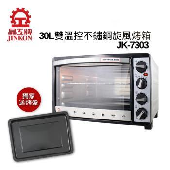 加贈烤盤★晶工 30L雙溫控不鏽鋼旋風烤箱 JK-7303(庫)