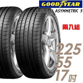 GOODYEAR 固特異 EAGLE F1 ASYMMETRIC 5 舒適操控輪胎_二入組_225/55/17(F1A5)