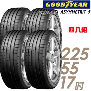 GOODYEAR 固特異 EAGLE F1 ASYMMETRIC 5 舒適操控輪胎_四入組_225/55/17(F1A5)