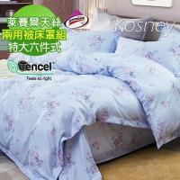 KOSNEY  夢蔓  吸濕排汗萊賽爾天絲特大六件式兩用被床罩組