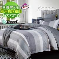 KOSNEY  都市密碼  吸濕排汗萊賽爾天絲特大六件式兩用被床罩組