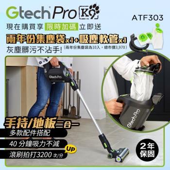 Gtech 小綠 Pro K9專業版集塵袋無線除蟎吸塵器 (限量送軟管+2年份集塵袋)