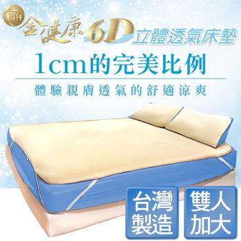 金健康6D立體透氣床墊(雙人加大)