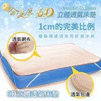 金健康6D立體透氣床墊(雙人)+四季枕套x2+特製洗衣袋特惠組合