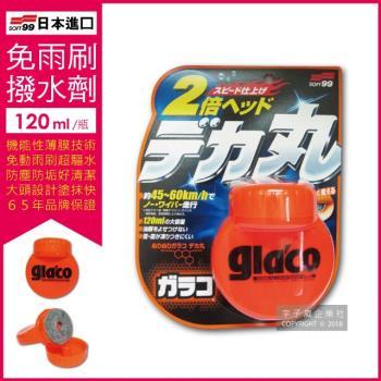 日本SOFT99 免雨刷玻璃驅水撥水劑-C239巨頭(120ml 瓶口附專用毛氈)