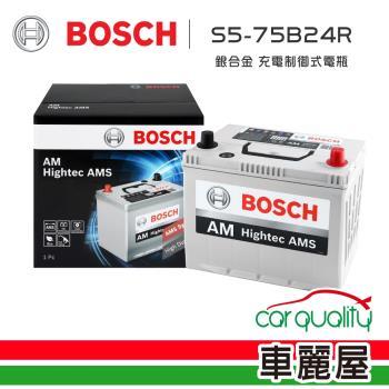 BOSCH 博世 電瓶BOSCH銀合金 充電制御 75B24R 送安裝(車麗屋)