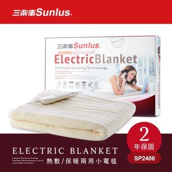 Sunlus三樂事 可水洗熱敷保暖兩用小電毯SP2406WH
