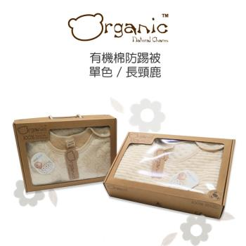 【Organic】有機棉防踢被/防踢背心/睡袍禮盒(長頸鹿/條紋)
