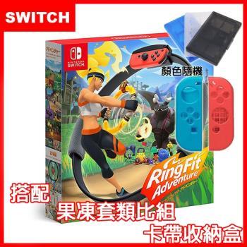【Nintendo 任天堂】Switch 健身環大冒險RingFit Advanture同捆組(原裝進口中文版)搭配限量卡帶收納盒+手把果凍套含類比組