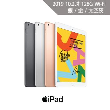 Apple 2019 iPad 128G WiFi 10.2吋平板電腦