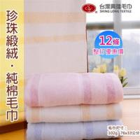 珍珠緞剪絨純棉毛巾 (12條 整打裝)   台灣興隆毛巾製