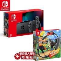 任天堂 Switch新型電力加強版主機灰+健身環大冒險同捆組+熱門遊戲片任選