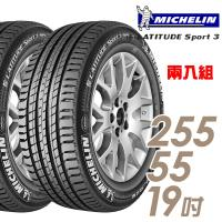 Michelin 米其林 LATITUDE SPORT 3 濕地操控輪胎_二入組_255/55/19(SPT3)