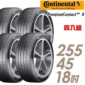 Continental 馬牌 PremiumContact 6 舒適操控輪胎_四入組_255/45/18(PC6)