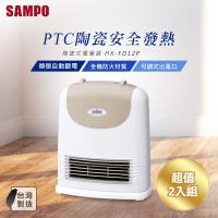 SAMPO聲寶 陶瓷式電暖器(超值2入組) HX-FD12P